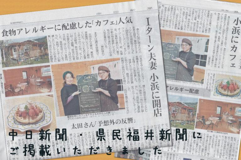 中日新聞・県民福井新聞掲載