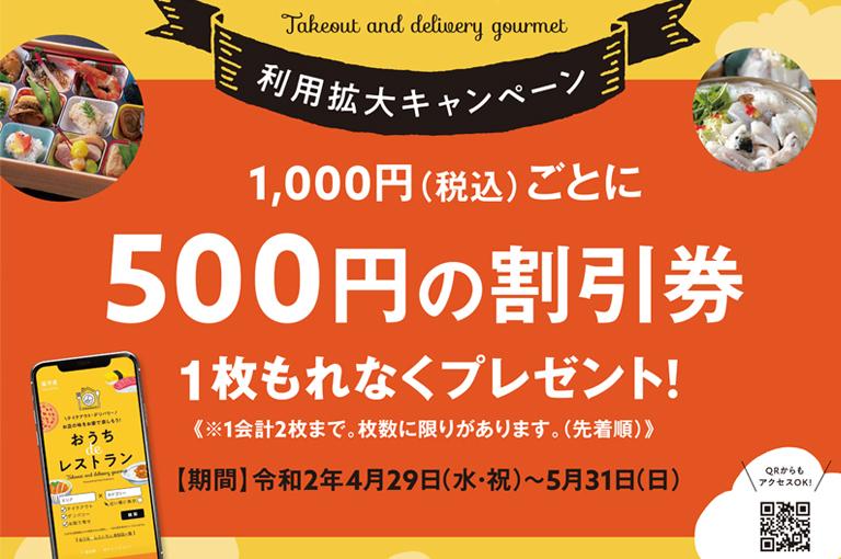 おうちdeレストラン利用拡大キャンペーン